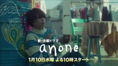 ドラマ『anone』