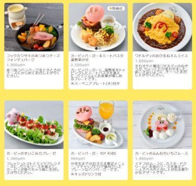 【第2章】カービィカフェ2019 メニュー