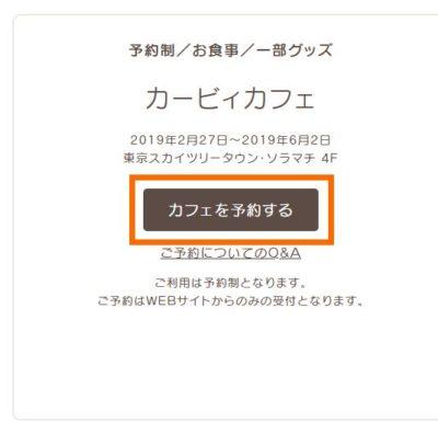 【第2章】カービィカフェ2019 予約
