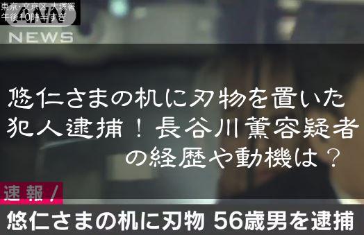 長谷川薫 経歴 顔画像 動機 犯行理由