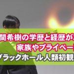 本間希樹 学歴 経歴 家族