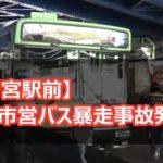 神戸市営バス 事故 大野二巳雄