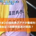 モヤさま2 福田典子 卒業 理由