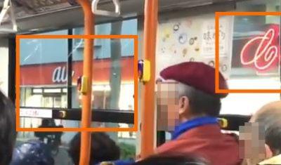 路線バス 老人 子供 動画 どこ