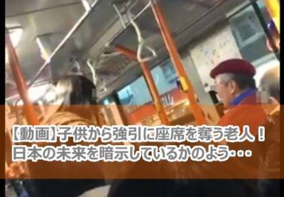 路線バス 老人 子供 動画