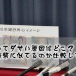新紙幣 ダサい 微妙 海外紙幣と比較