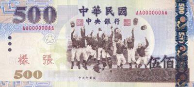 台湾の紙幣 新紙幣 比較
