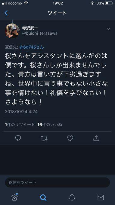 寺沢武一 桜真澄