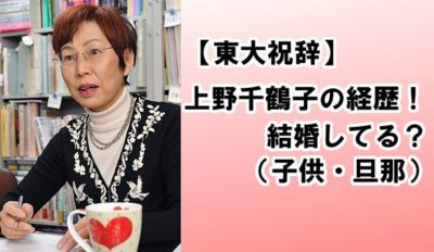 上野千鶴子 学歴 経歴 結婚 子供
