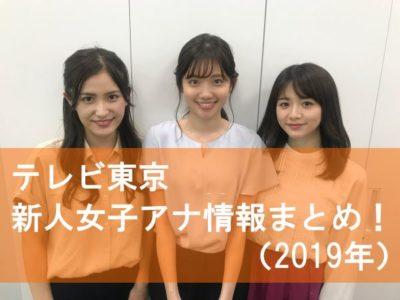 テレビ 東京 新人 女子 アナ