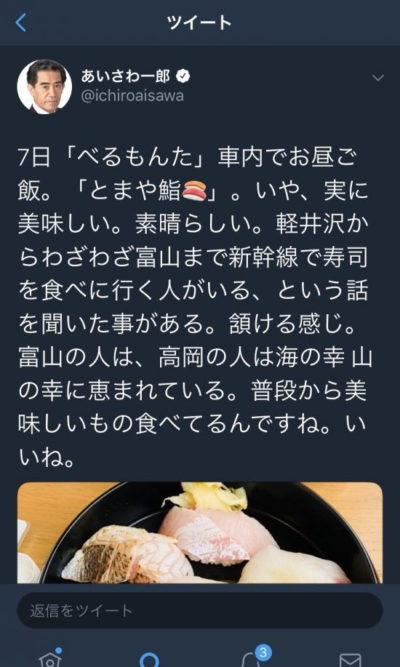 逢沢一郎 ツイッター