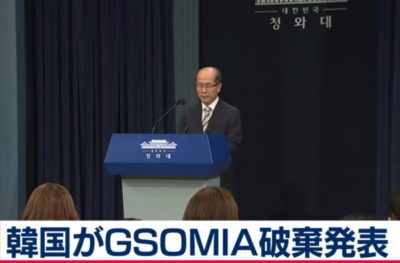 GSOMIA破棄 影響 日本 デメリット 読み方