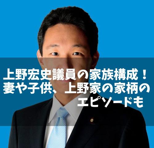 上野宏史 文春 家族 妻 子供