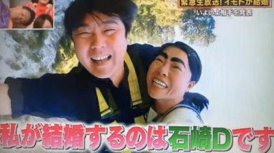 石崎史郎ディレクター イモトアヤコ