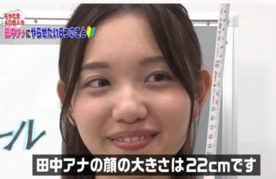 田中瞳アナ 顔の大きさ