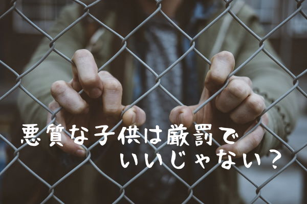大阪府守口市立小学校 いじめ