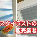 200 Paper Masks 大手通販サイト