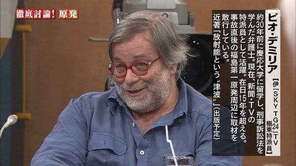 イタリア人記者ピオ・デミリア