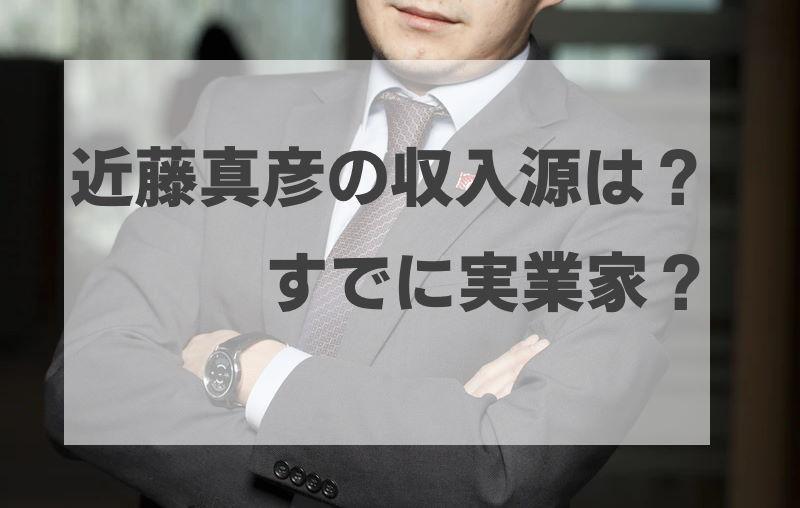 近藤真彦 マッチ 収入源 年収 カーレース