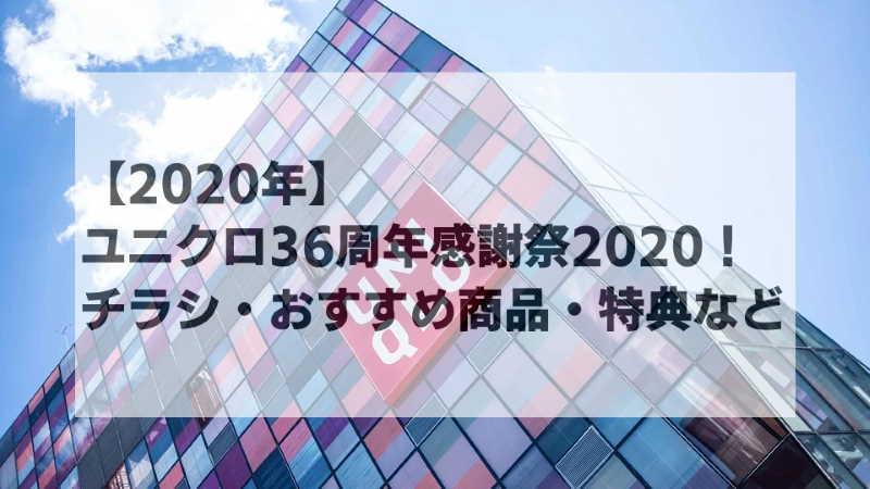 2020年 ユニクロ 感謝祭 36周年 チラシ 特典 おすすめ