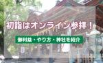 2021年 初詣 オンライン参拝 やり方 御利益 神社