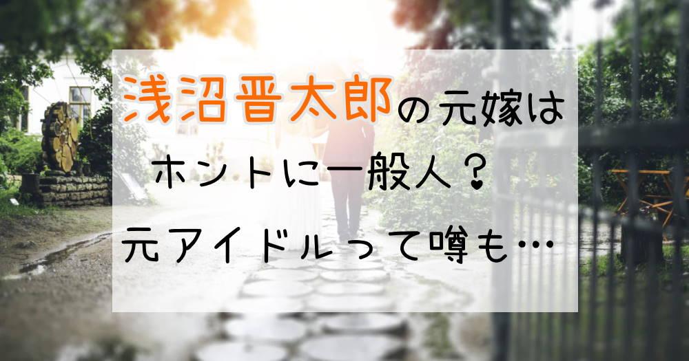 浅沼晋太郎 結婚 離婚 元奥さん