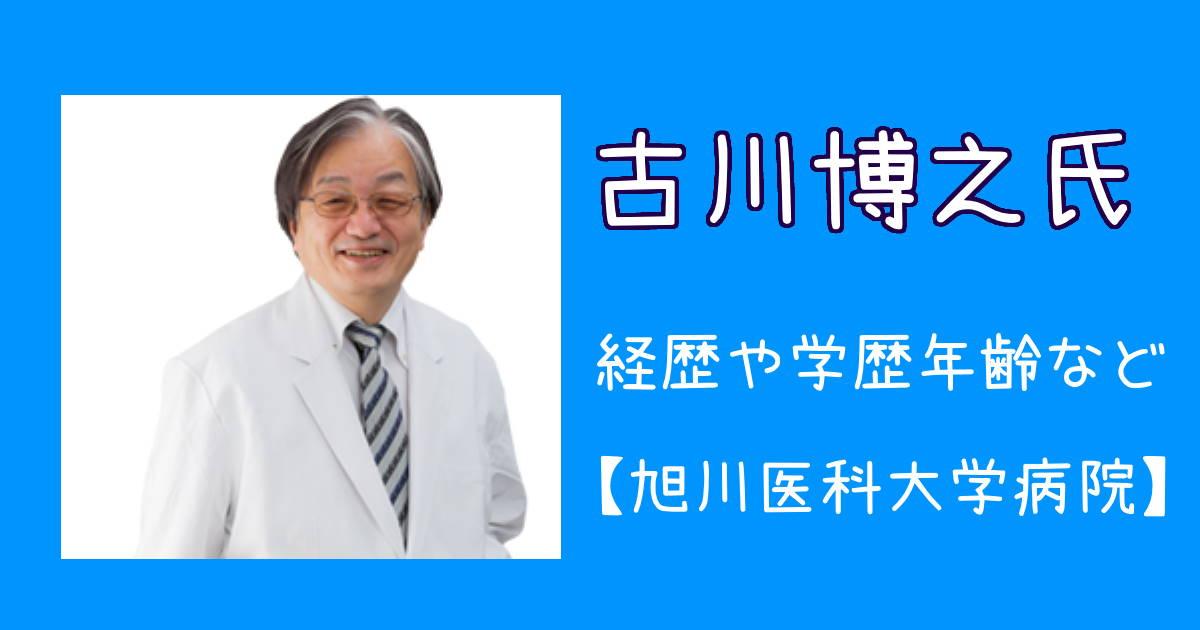 古川博之 経歴 wiki 年齢 プロフィール
